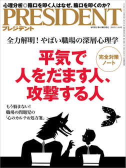 PRESIDENT 2015年11月16日号-電子書籍
