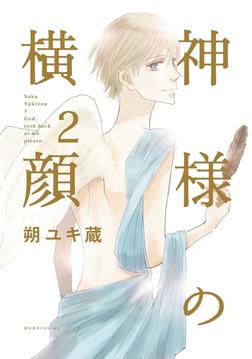 神様の横顔(2)-電子書籍