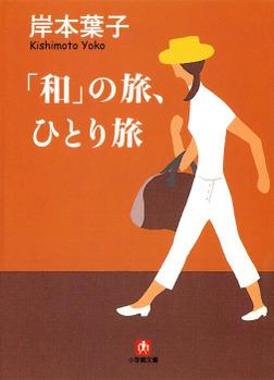 「和」の旅、ひとり旅(小学館文庫)-電子書籍