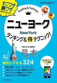 ニューヨークランキング&マル得テクニック! 【見本】