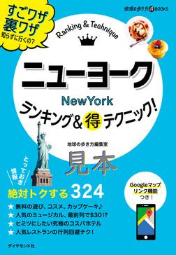 ニューヨークランキング&マル得テクニック! 【見本】-電子書籍