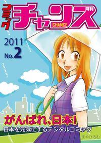 コミックチャンスNo.2