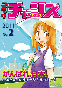 コミックチャンスNo.2-電子書籍