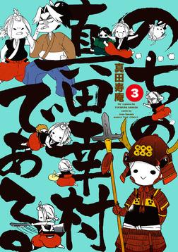 のちの真田幸村である【電子限定版】 3巻-電子書籍