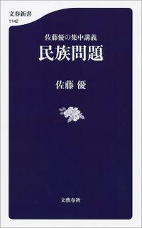 佐藤優の集中講義 民族問題