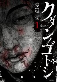 【20%OFF】クダンノゴトシ【全6巻セット】