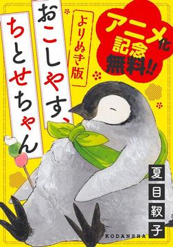 アニメ化記念無料版! よりぬき「おこしやす、ちとせちゃん」-電子書籍