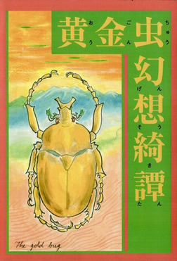 黄金虫幻想綺譚-電子書籍