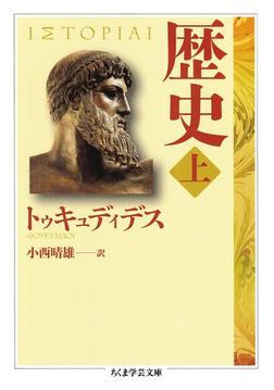 【学芸】歴史 上-電子書籍
