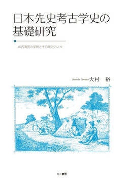 日本先史考古学史の基礎研究 山内清男の学問とその周辺の人々 新装版-電子書籍