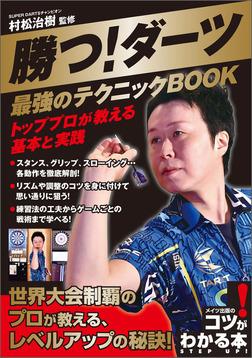勝つ!ダーツ 最強のテクニックBOOK トッププロが教える基本と実践-電子書籍