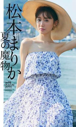 【デジタル限定】松本まりか写真集「夏の魔物」-電子書籍