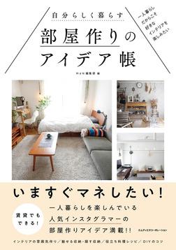 自分らしく暮らす部屋作りのアイデア帳 一人暮らしだからこそ好きなインテリアを楽しみたい-電子書籍