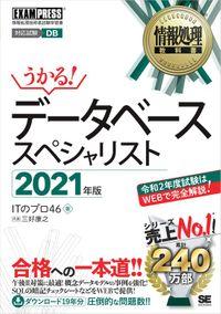 情報処理教科書 データベーススペシャリスト 2021年版