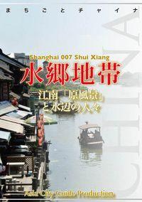 上海007水郷地帯(朱家角・周荘・同里・ロク直) ~江南「原風景」と水辺の人々