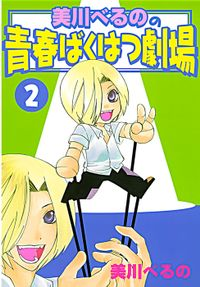 美川べるのの青春ばくはつ劇場(2)