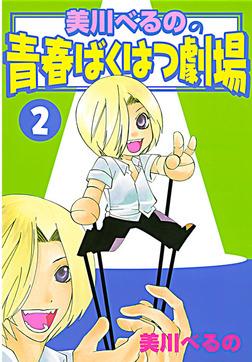 美川べるのの青春ばくはつ劇場(2)-電子書籍