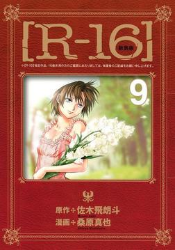 新装版[R-16](9)-電子書籍
