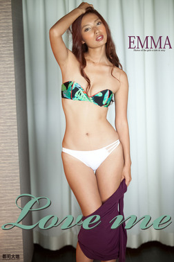 『Love me』 EMMA-電子書籍