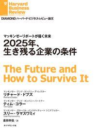 2025年、生き残る企業の条件