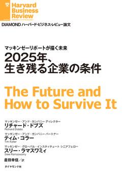 2025年、生き残る企業の条件-電子書籍