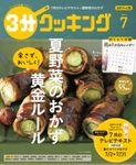 【日本テレビ】3分クッキング 2018年7月号