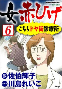 女赤ひげ こちらドヤ街診療所(分冊版) 【第6話】-電子書籍