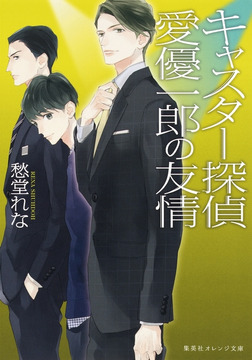 キャスター探偵 愛優一郎の友情-電子書籍
