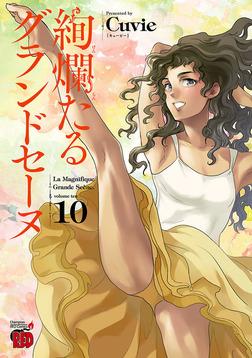 絢爛たるグランドセーヌ 10-電子書籍