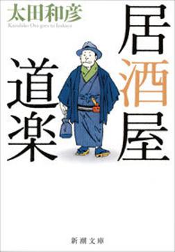 居酒屋道楽-電子書籍