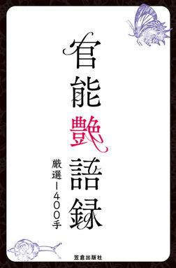 官能艶語録 厳選1400手-電子書籍