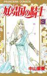 【期間限定 無料お試し版】妖精国の騎士(アルフヘイムの騎士)(プリンセスGOLD)