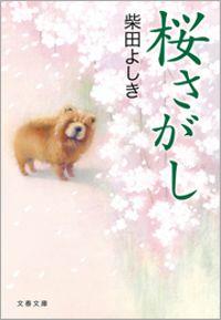 桜さがし(文春文庫)