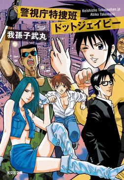 警視庁特捜班ドットジェイピー-電子書籍