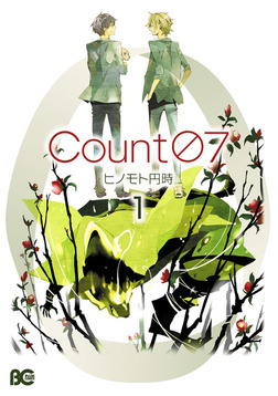 Count07 1-電子書籍