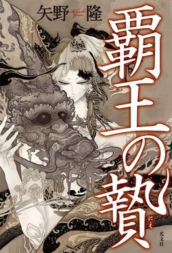 覇王の贄-電子書籍