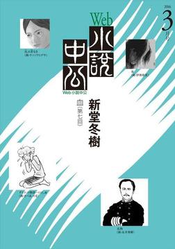 Web小説中公 血 第7回-電子書籍