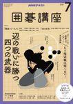 NHK 囲碁講座 2018年7月号
