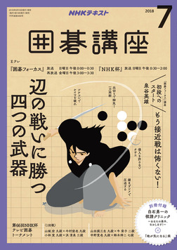 NHK 囲碁講座 2018年7月号-電子書籍