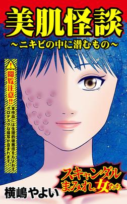 美肌怪談~ニキビの中に潜むもの/スキャンダルまみれな女たちVol.1-電子書籍