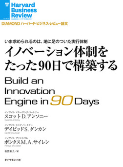 イノベーション体制をたった90日で構築する-電子書籍