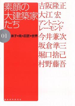 素顔の大建築家たち 01-電子書籍