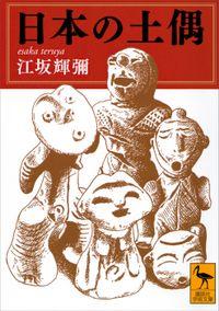 日本の土偶(講談社学術文庫)