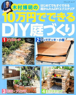 10万円でできるDIY庭づくり-電子書籍