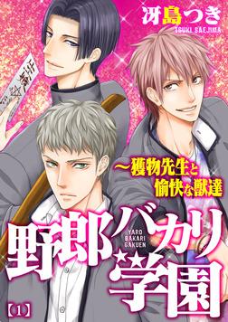 野郎バカリ学園~獲物先生と愉快な獣達(1)-電子書籍