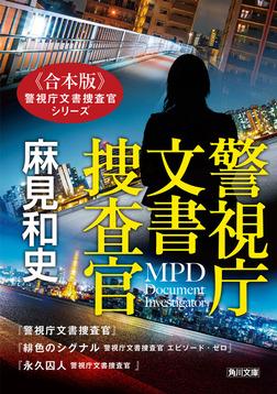 【合本版】警視庁文書捜査官シリーズ-電子書籍