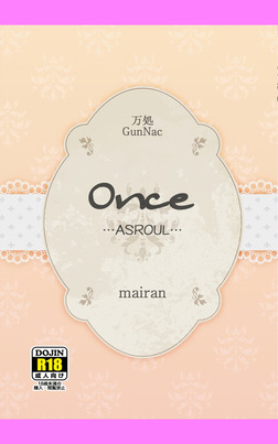 Once …AROUSAL…-電子書籍