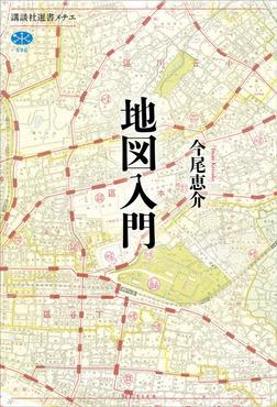 地図入門-電子書籍