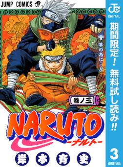 NARUTO―ナルト― モノクロ版【期間限定無料】 3-電子書籍