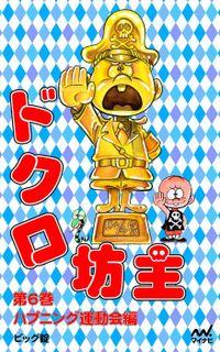 ドクロ坊主 第6巻 ハプニング運動会編